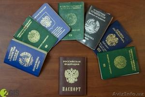 Миграционные услуги - Изображение #2, Объявление #1636979