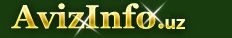 Карта сайта AvizInfo.uz - Бесплатные объявления инженерное оборудование,Шахрисабз, продам, продажа, купить, куплю инженерное оборудование в Шахрисабзе